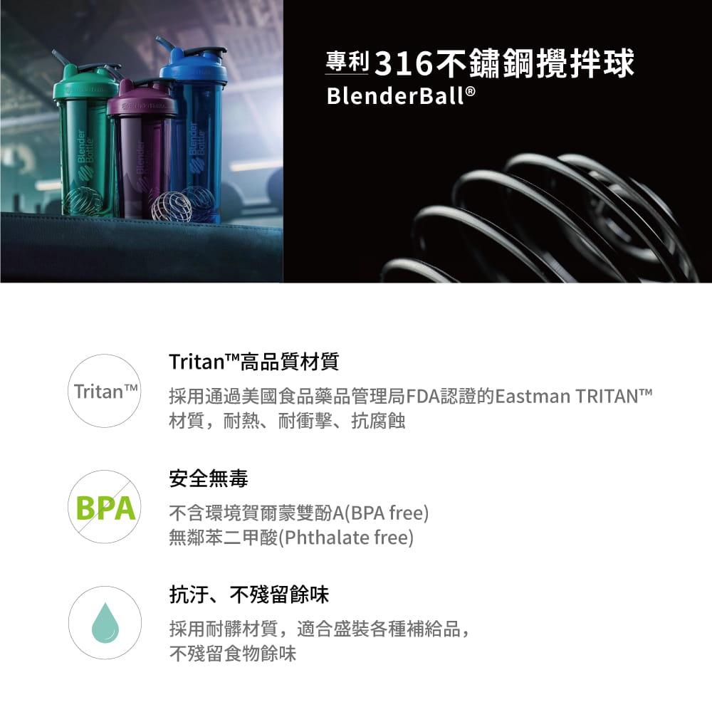 【Blender Bottle】Pro24系列-Tritan高透視搖搖杯24oz 2