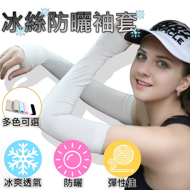 【Tela】自行車冰絲超透氣開指防曬袖套 0