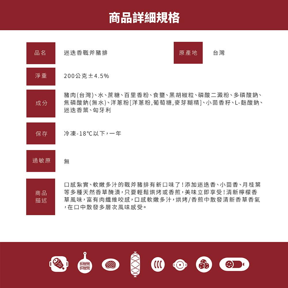 【台畜THAM】迷迭香戰斧豬排 (200g/片) 4