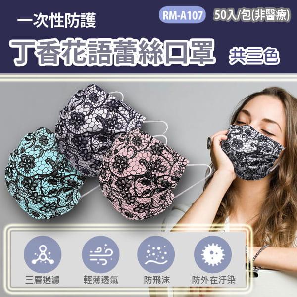 RM-A107一次性防護丁香花語蕾絲口罩 50入/包