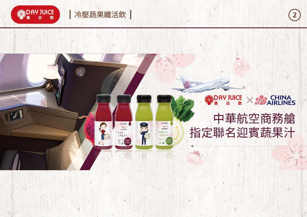 【DayJuice 果日飲】Day Juice 果日飲 冷壓蔬果纖活飲7-12號 (6入) 3