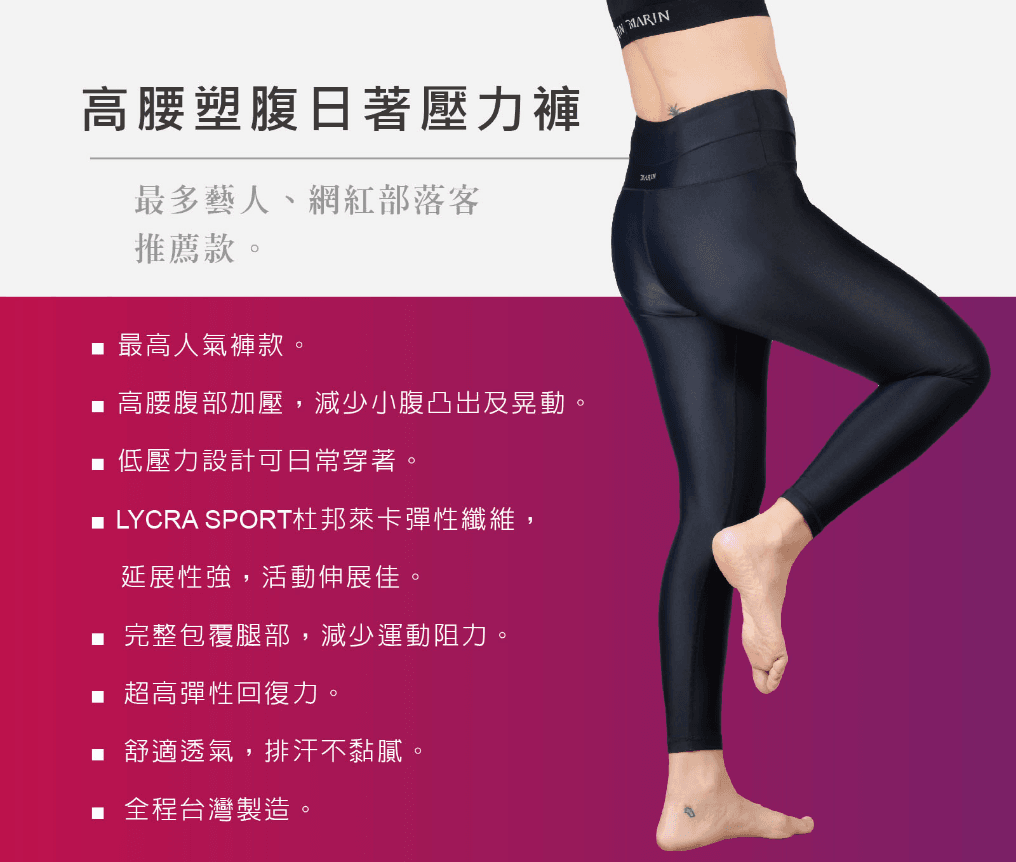 【MARIN】台灣製-高腰塑腹日著壓力褲 6