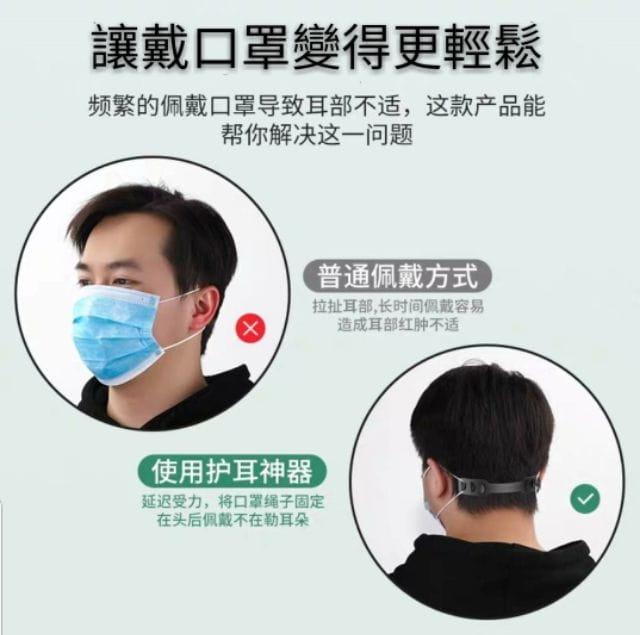 【防疫嚴選】 現貨口罩減壓帶 護耳神器 7