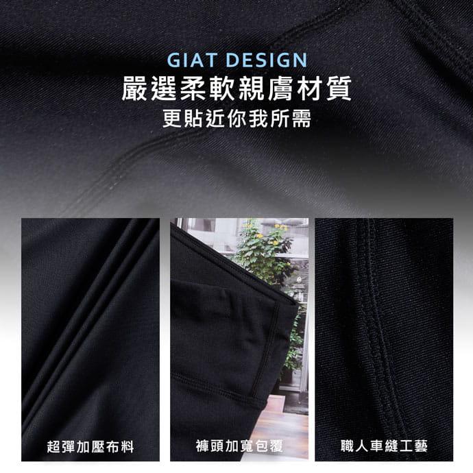 【GIAT】台灣製UV排汗機能壓力褲(撩心網美款) 14