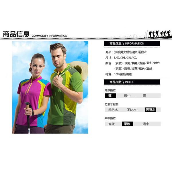涼感男女拼色速乾運動衣 7