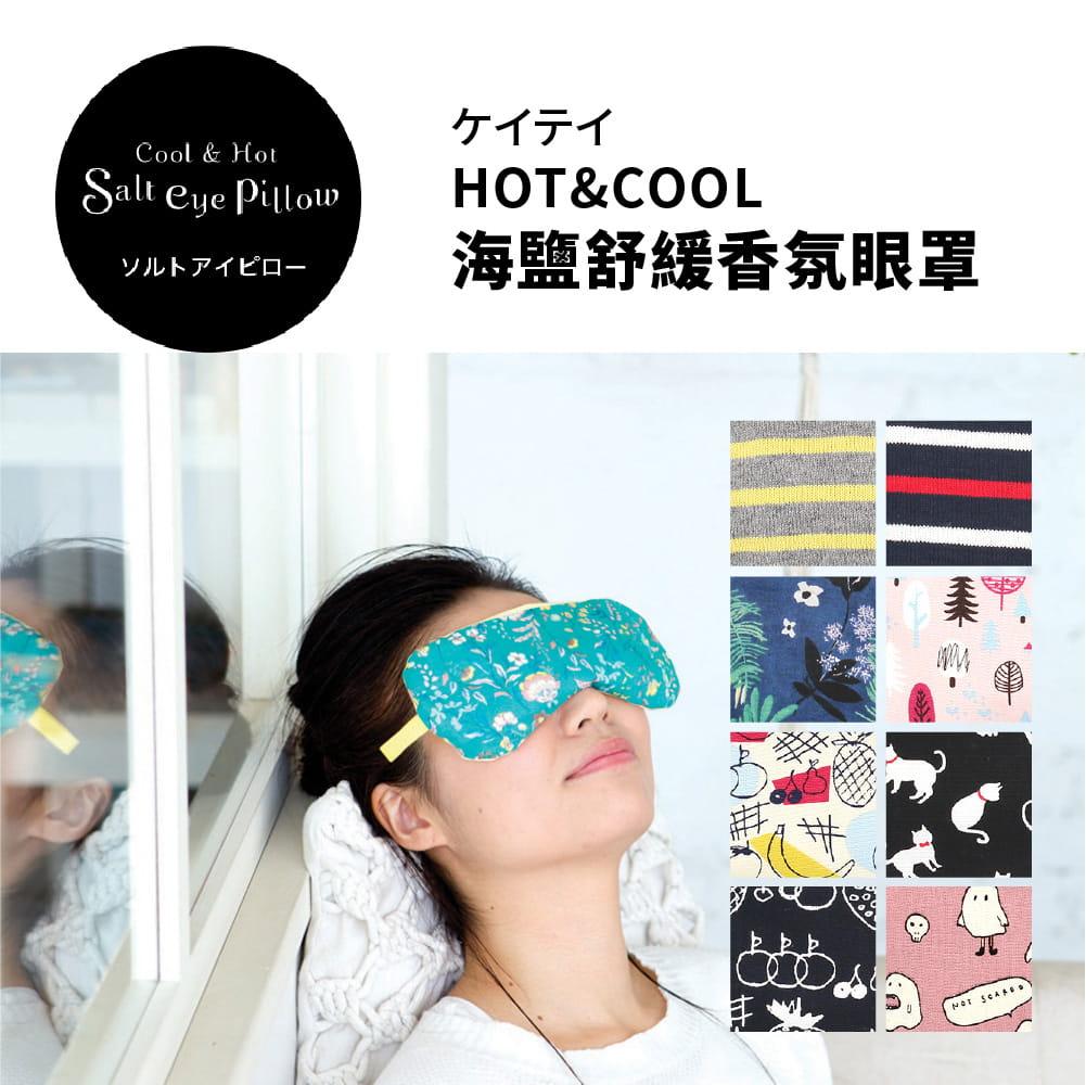 日本 ケイテイ HOT&COOL海鹽舒緩香氛眼罩~好好運動也要好好休息!(冰敷熱敷兩用)