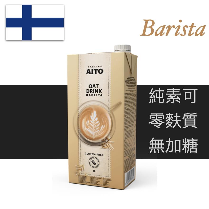 【芬蘭 AITO】咖啡大師燕麥奶  / 無糖&乳糖不耐好夥伴