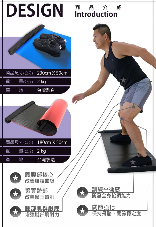 【BALANCE 1】橫向核心肌群訓練 滑步器豪華版230cm 7