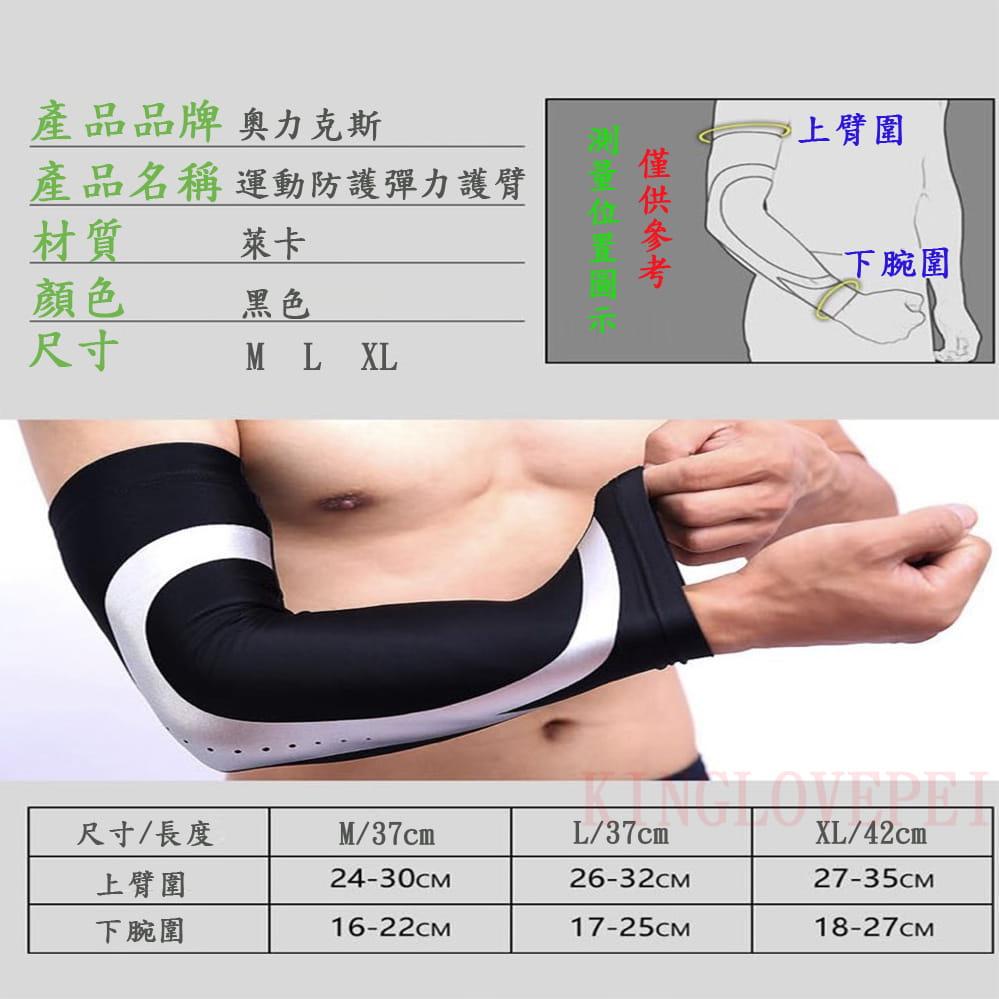 運動護臂袖套 1