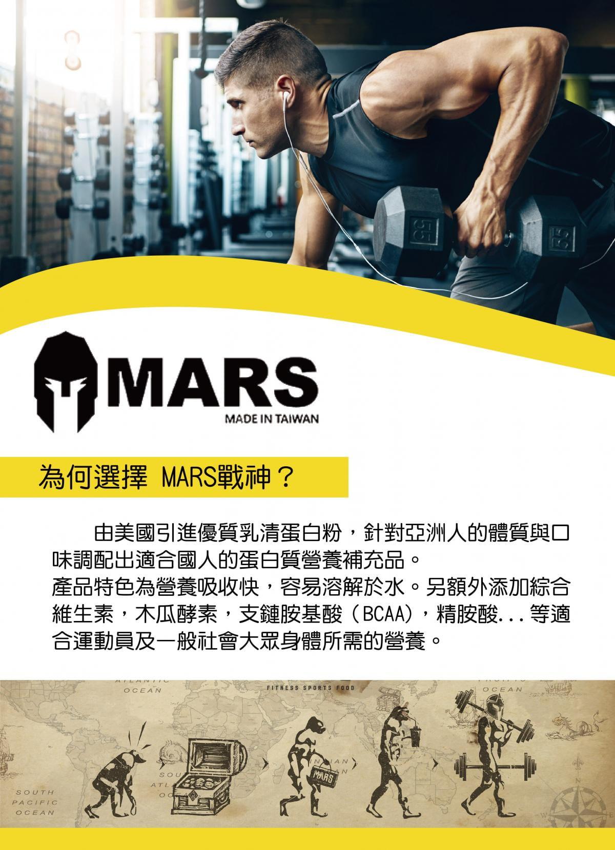 【Mars戰神】戰神MARS MUSCLE 濃縮乳清 調味系列 1