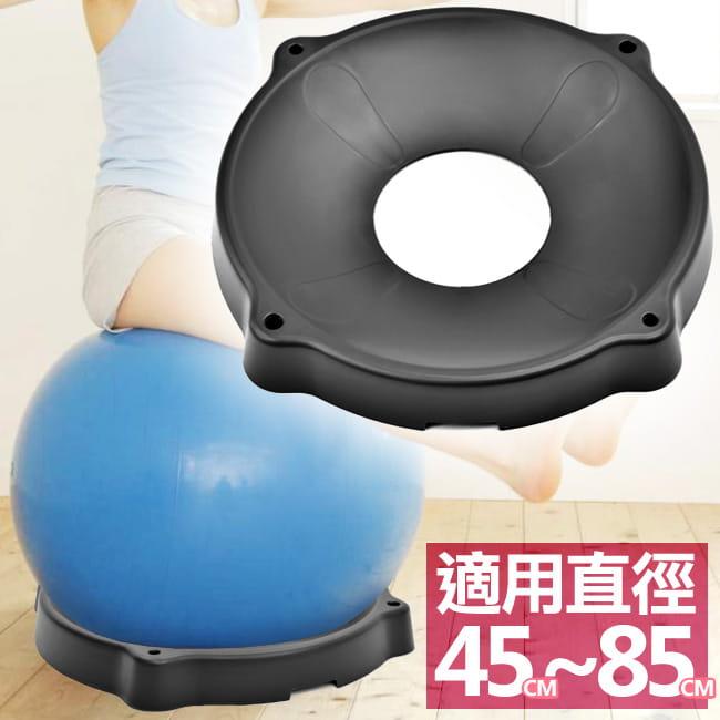 瑜珈球平衡球座(適用抗力球直徑45~85CM)   彈力球穩定座 0