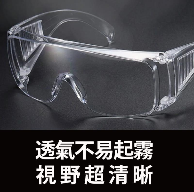 台灣製造 全透明防霧 防塵 防飛沫 安全護目鏡 2