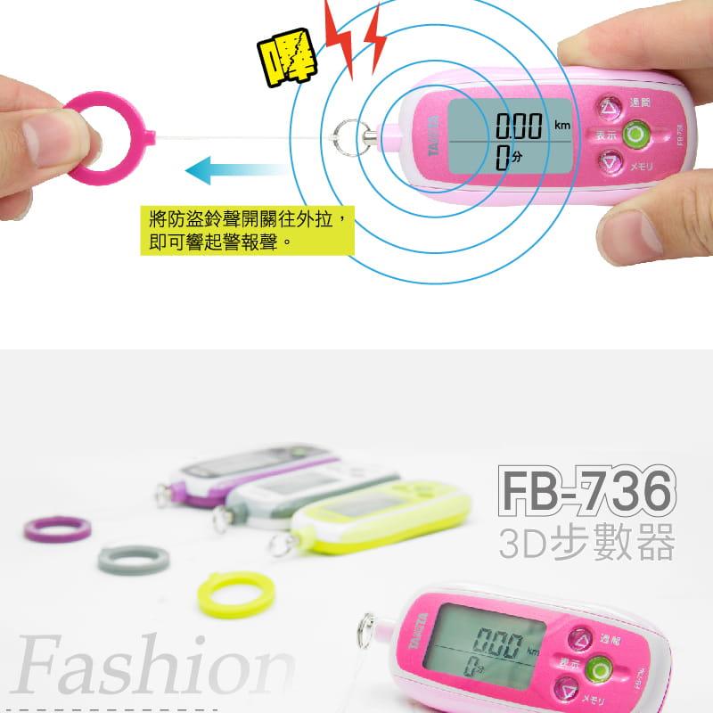 【TANITA 塔尼達】3D計步器 FB736 (粉/灰/紫/綠) 3
