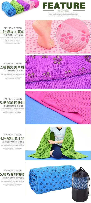 100%超細纖維瑜珈鋪巾(送收納袋) 運動鋪巾瑜珈墊 5