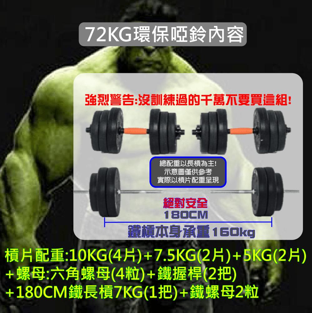 【運動叢林】野獸組72KG啞鈴 一體式鐵長槓 健身 重訓 1