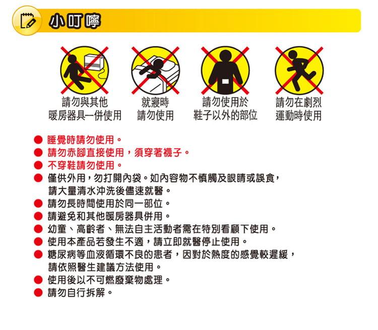 小林製藥 小白兔鞋墊型暖暖包10hr(3雙/包)X3包(共9雙) 4