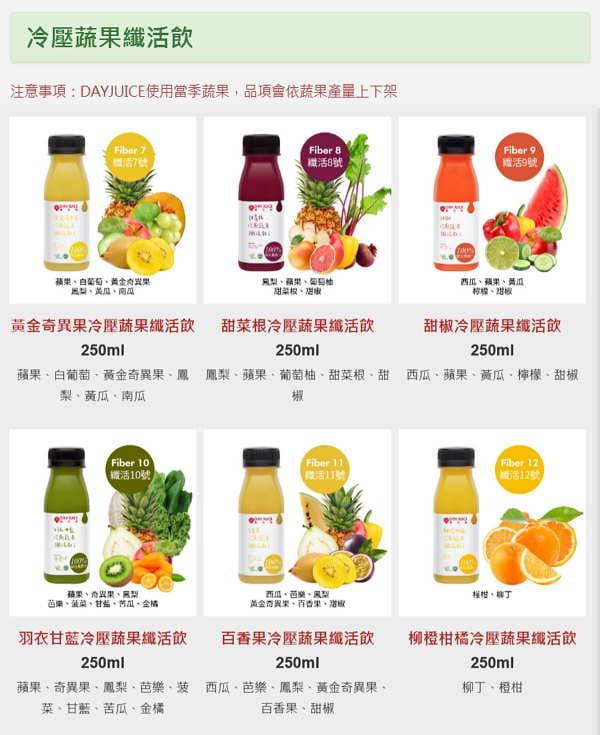 【DayJuice 果日飲】Day Juice 果日飲 冷壓蔬果纖活飲7-12號 (6入) 0