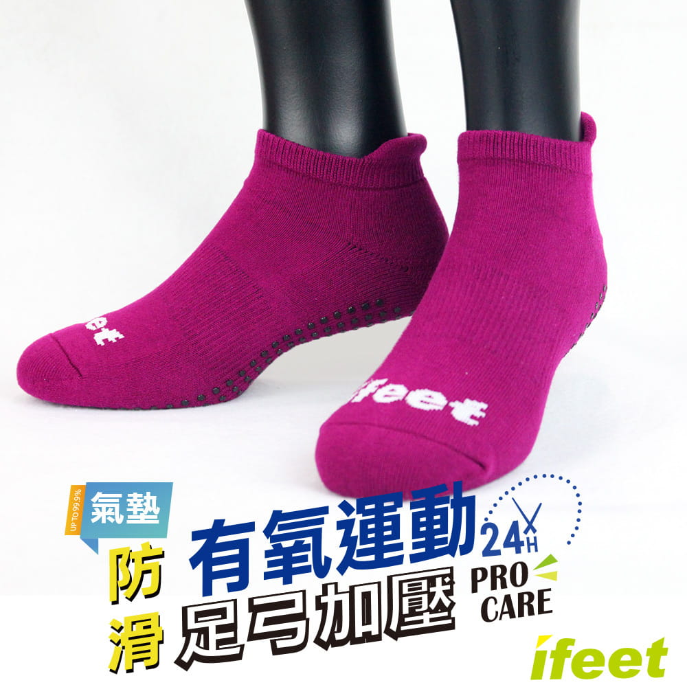 【老船長】(8310)有氧瑜珈運動止滑襪-紫色 1