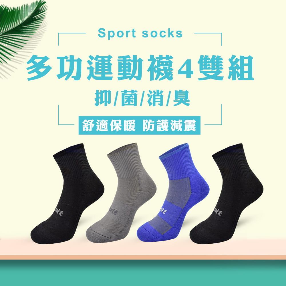 【力美特機能襪】多功能運動襪《4雙入》 0