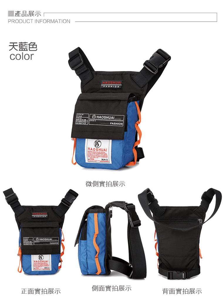 【U-GOGO】HAOSHUAI休閒運動腰腿包 5