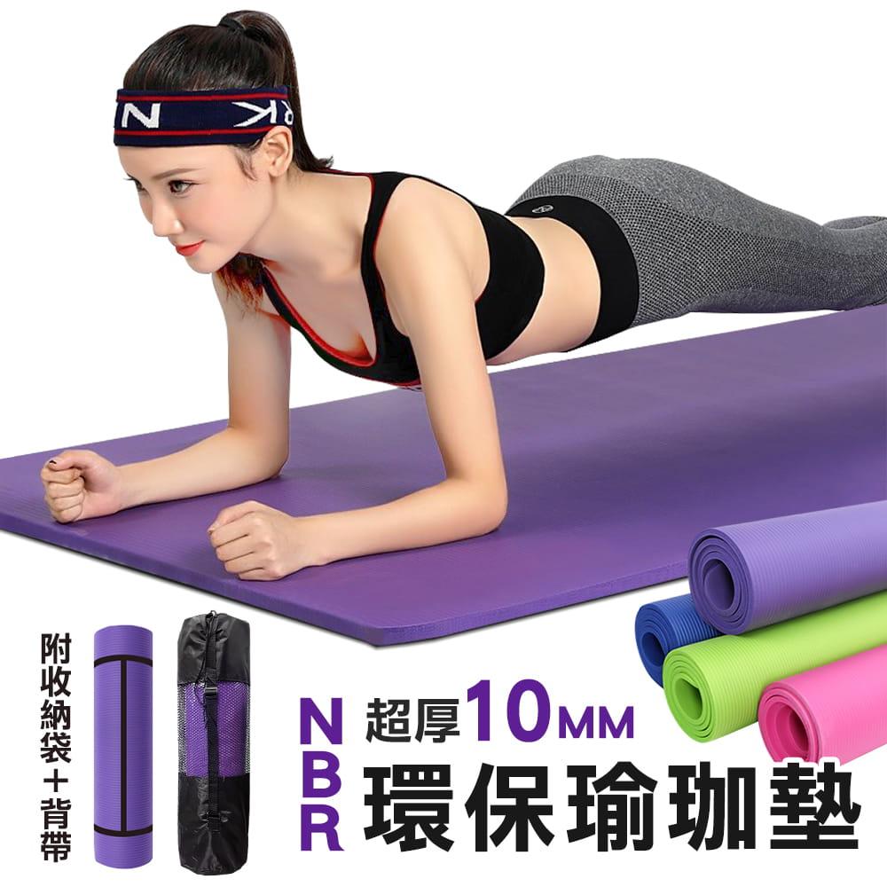 厚款10mm 環保防滑瑜珈墊 (180cm) 0