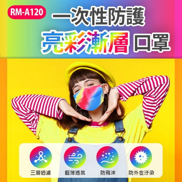 RM-A120一次性防護亮彩漸層口罩 50入/包