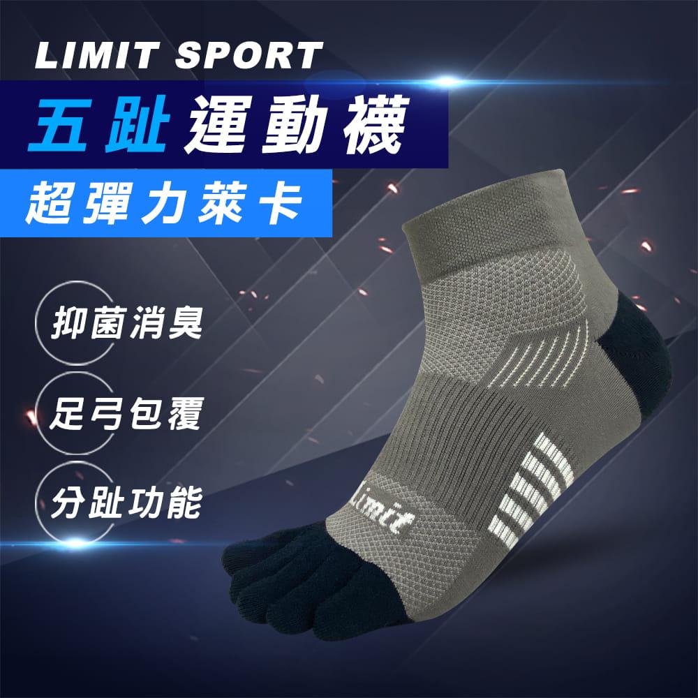 【力美特機能襪】五趾運動襪(灰丈青) 0
