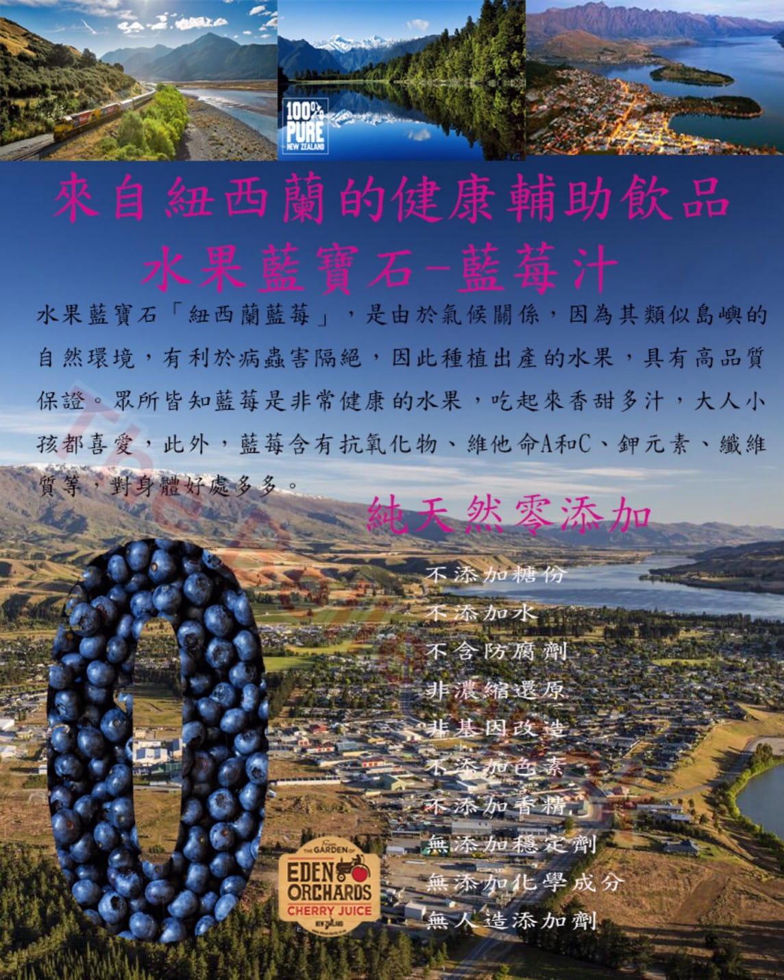 紐西蘭進口-伊甸莊園100%櫻桃汁,100%藍莓汁,綜合果汁 果汁飲料運動補給 夏天 養顏美容 7