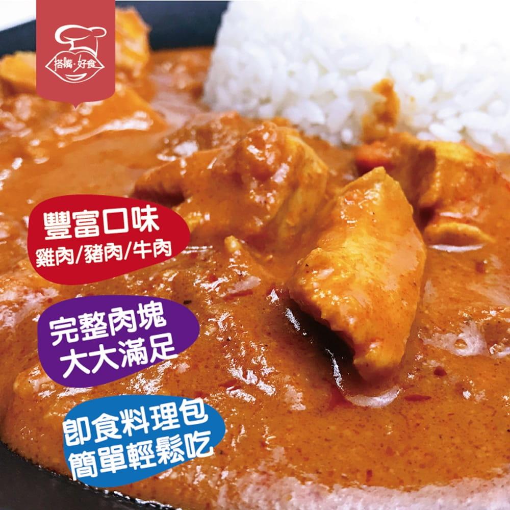 【搭嘴好食】日式濃縮咖哩調理包200g (雞/牛/豬) 2