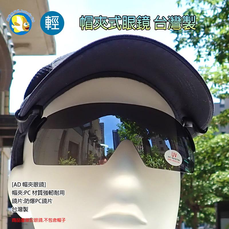 【AD運動眼鏡】台灣製 AD JD41P 第二代 寶麗來 偏光鏡 抗UV 帽夾眼鏡 附擦拭布,布套 0