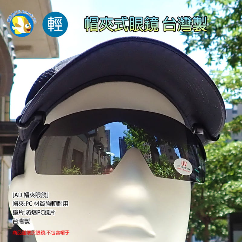【AD運動眼鏡】台灣製 AD JD41 可掀式 抗UV 帽夾眼鏡 附擦拭布,布套,合格字號:D63938 0