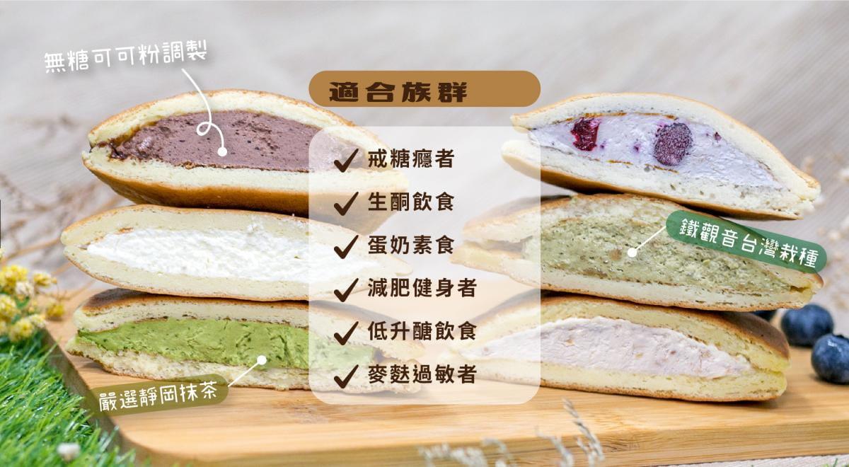 【甜野新星】【生酮甜點】 菓子燒 (口味任選) 5