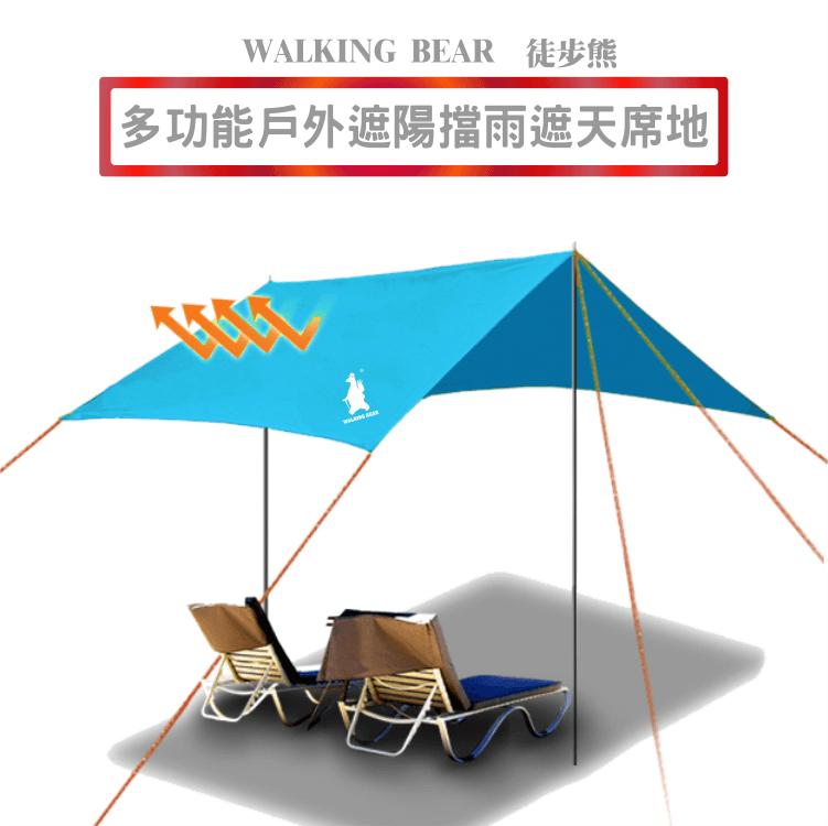 【徒步熊】天幕 300x300cm 抗UV 3