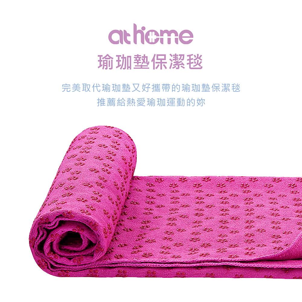 【athome】 瑜珈墊保潔毯 2