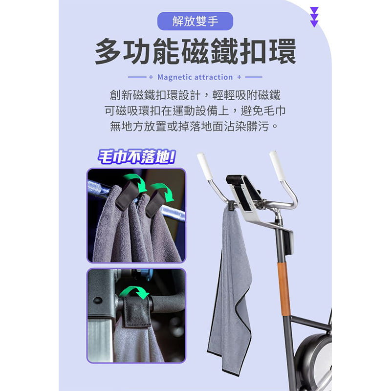 強力吸水除臭磁吸運動毛巾 9