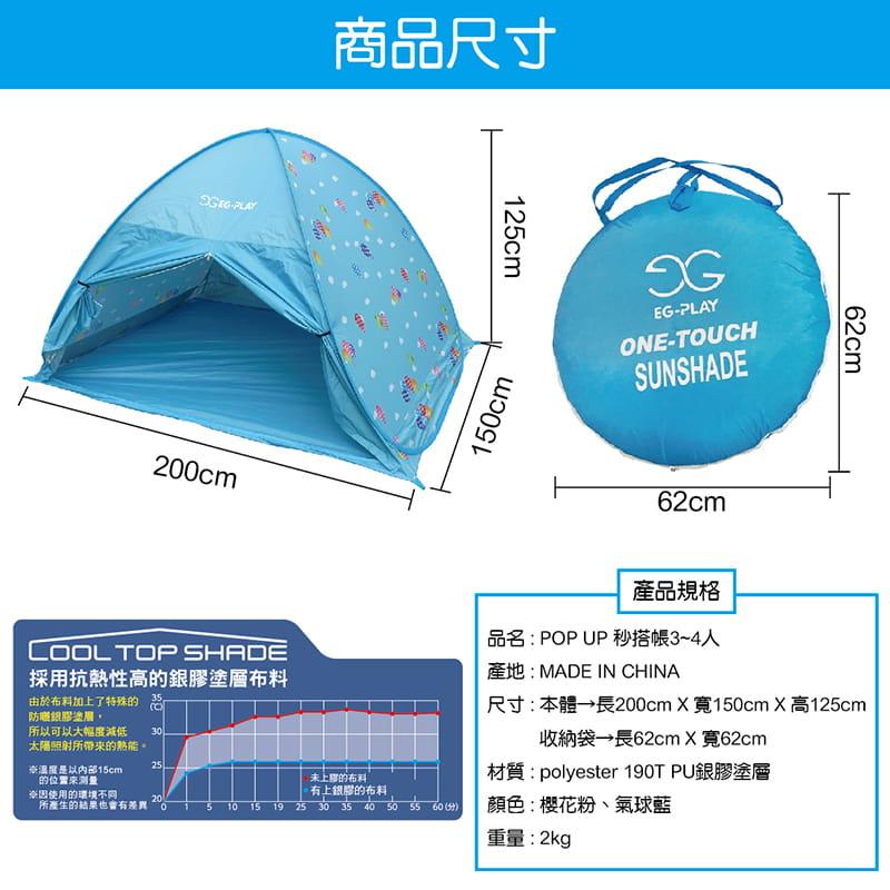 【EG-PLAY】秒搭防曬帳篷 -有門款 抗UV/野餐/沙灘 6