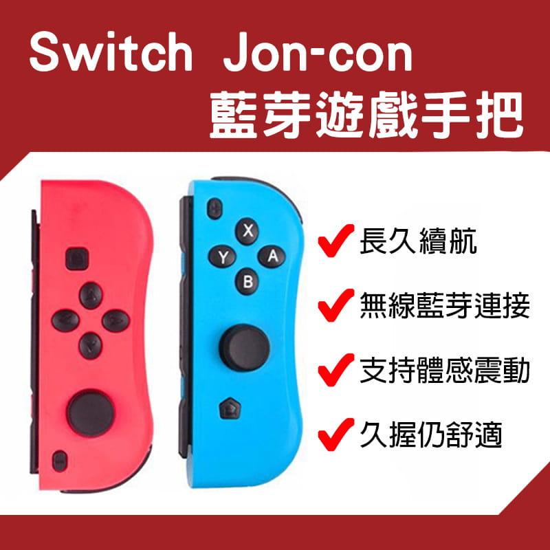 Joy-Con運動左右手把Switch手柄 NS手把 switch lite手把 主機手把