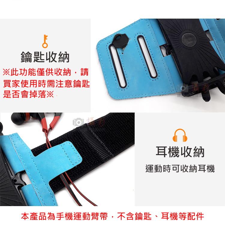 旋轉手機運動臂帶-長款窄版淺藍 4