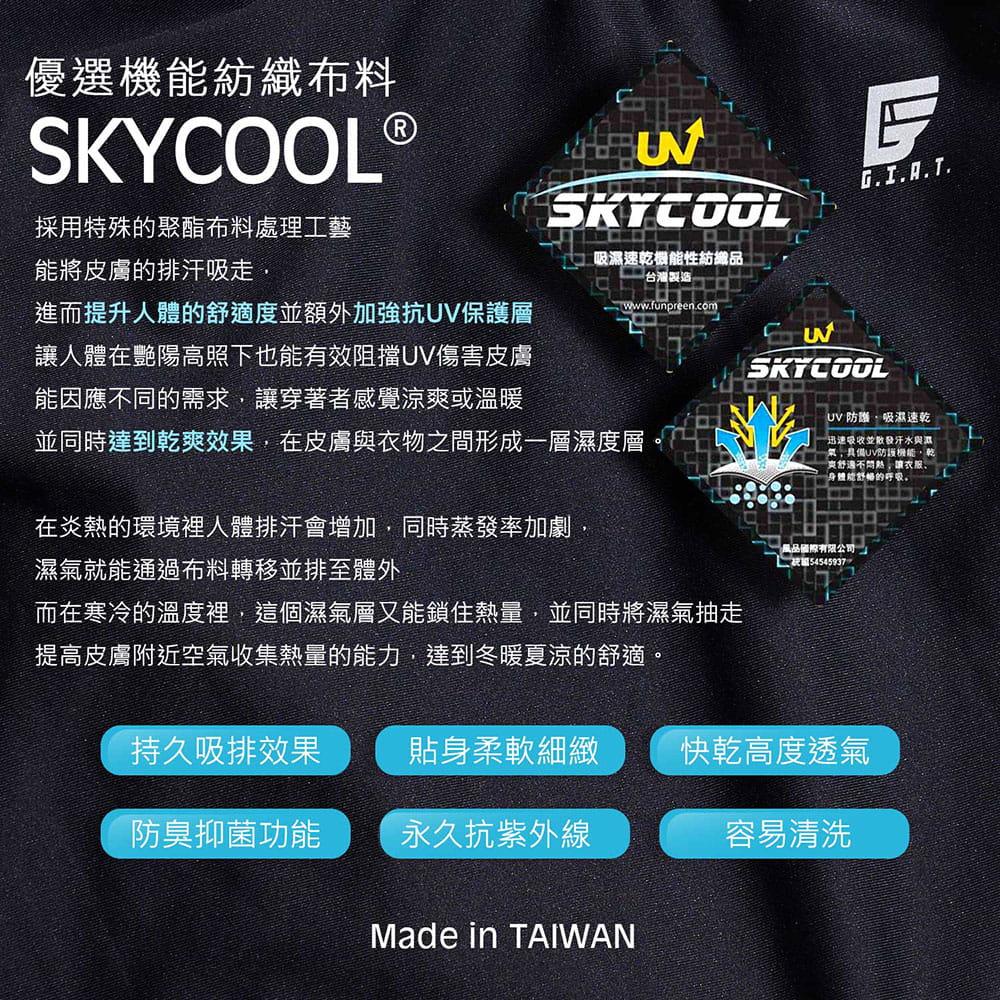 【GIAT】台灣製激能3.0排汗防曬壓力裙褲 3