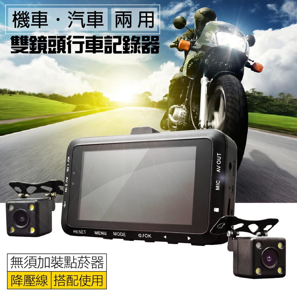 【勝利者】DV168機車防水雙鏡頭行車紀錄器 TS碼流 0
