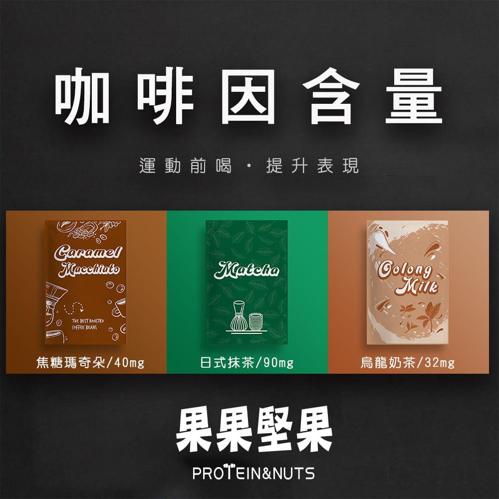 【果果堅果】乳清30包(口味單包任選) 5