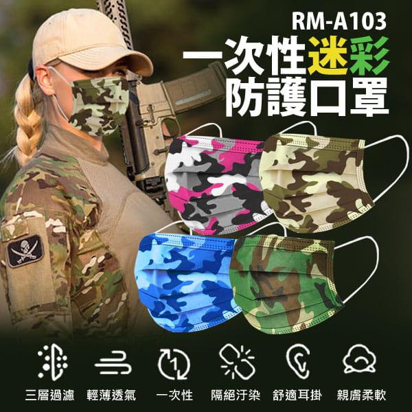 【買二送一】RM-A103一次性防護迷彩口罩 50入/包(共3包)