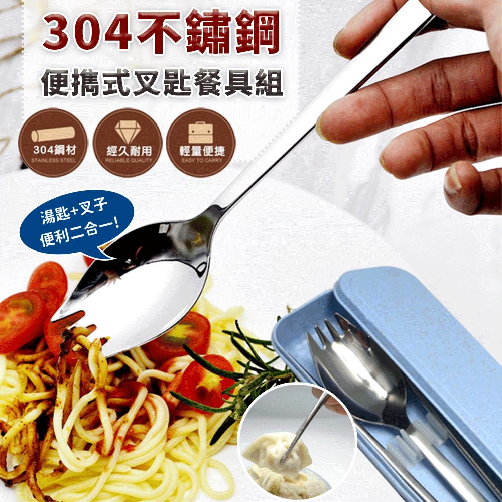 304不鏽鋼2合1叉匙餐具三件組 0
