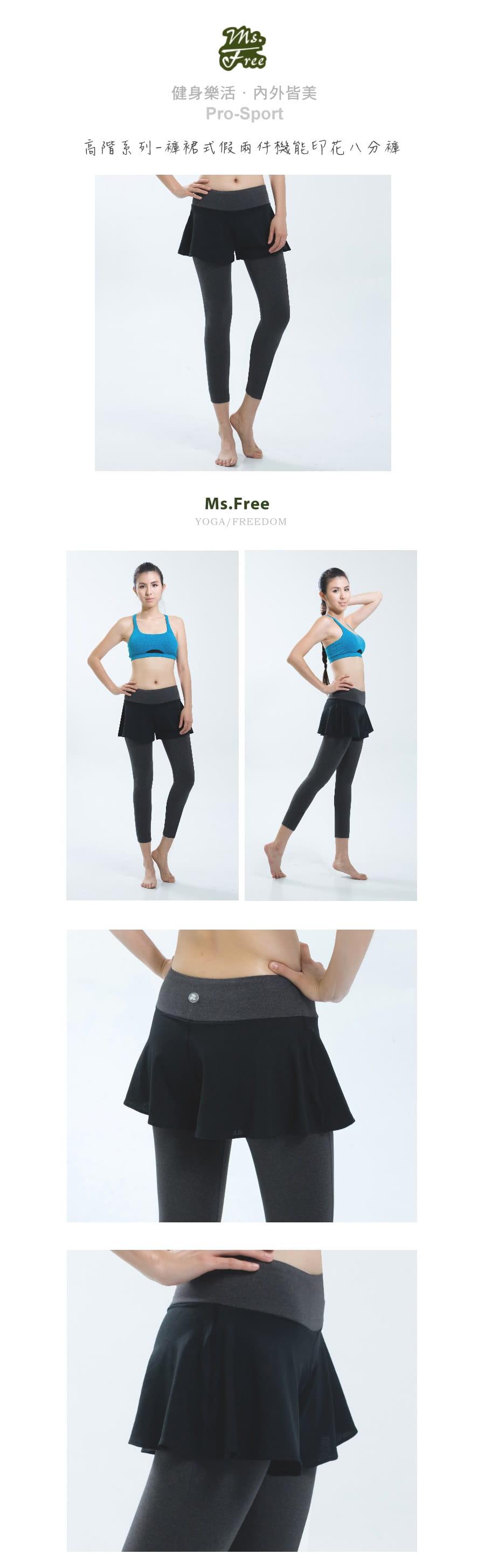 【Ms.Free】Pro高階-台灣製褲裙式假兩件機能八分褲(瑜珈/跳舞/健身)翹臀UP 1