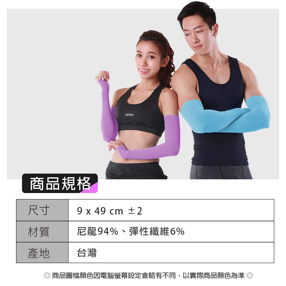 【MI MI LEO】台灣製加大防曬袖套 8