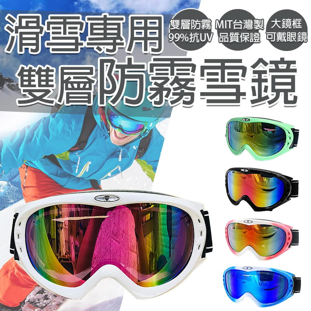 【TAS】台灣製滑雪專用防霧雪鏡