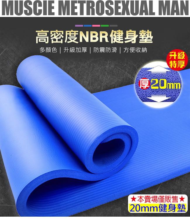 加厚20MM健身墊(送束帶) 瑜珈墊止滑墊防滑墊運動墊遊戲墊 6
