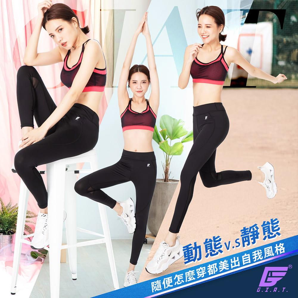 【GIAT】台灣製UV排汗機能壓力褲(網美2.0升級款) 1