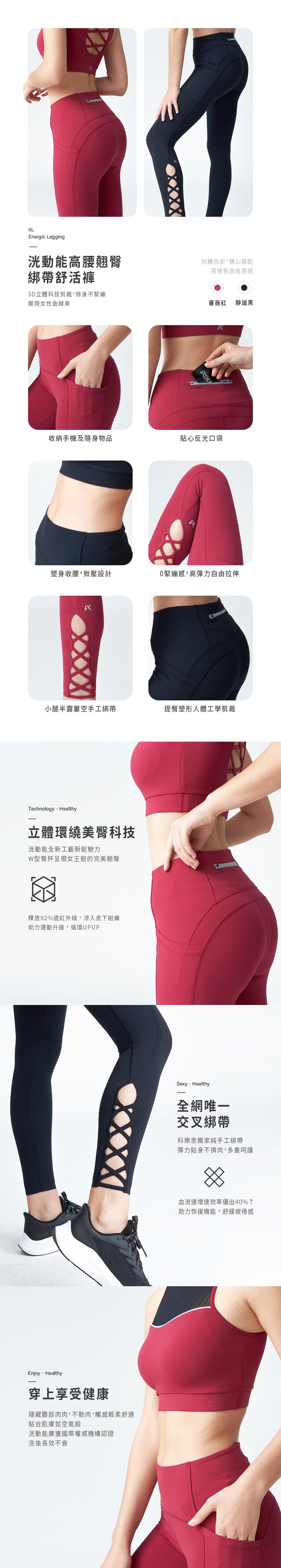 【KOLLOS科樂思】 【洸動能高腰翹臀綁帶舒活褲 遠紅外線】 薔薇紅 4