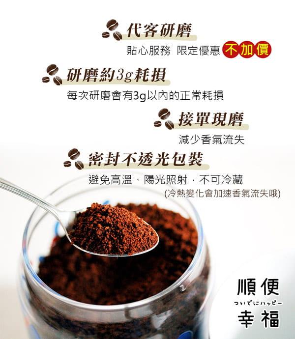 【順便幸福】-柑橘摩卡咖啡豆1袋(一磅454g/袋)【可代客研磨咖啡粉】 5